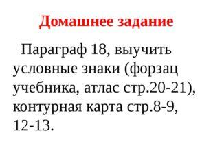 Домашнее задание Параграф 18, выучить условные знаки (форзац учебника, атлас