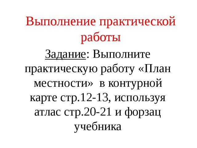 Выполнение практической работы Задание: Выполните практическую работу «План м...