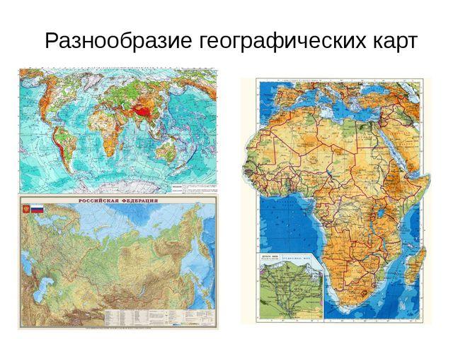 Разнообразие географических карт