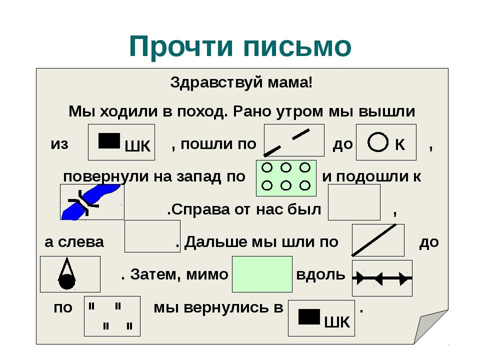 http://aida.ucoz.ru Прочти письмо Здравствуй мама! Мы ходили в поход. Рано ут...