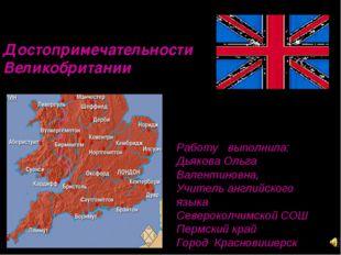 Достопримечательности Великобритании Работу выполнила: Дьякова Ольга Валентин