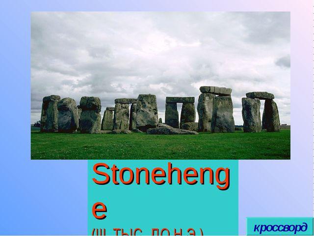 Stonehenge (III ТЫС. ДО Н.Э.) кроссворд