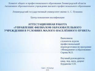 Комитет общего и профессионального образования Ленинградской области Автоном