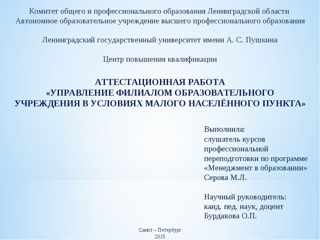 Комитет общего и профессионального образования Ленинградской области Автоном...