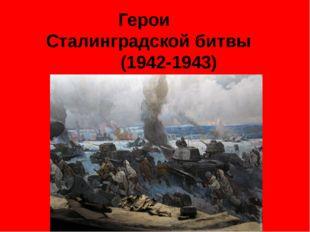Герои Сталинградской битвы (1942-1943)