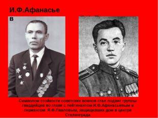 Символом стойкости советских воинов стал подвиг группы гвардейцев во главе с