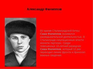 Александр Филиппов Во время Сталинградской битвы Саша Филиппов занимался разв