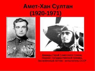 Дважды Герой Советского Союза, лауреат Государственной премии, Заслуженный л