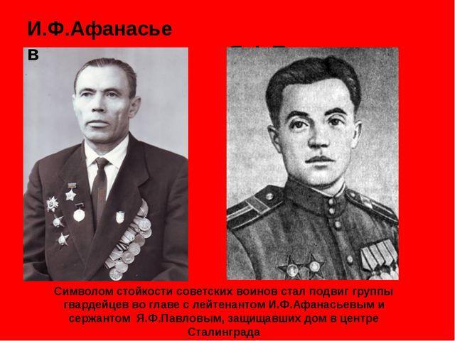 Символом стойкости советских воинов стал подвиг группы гвардейцев во главе с...