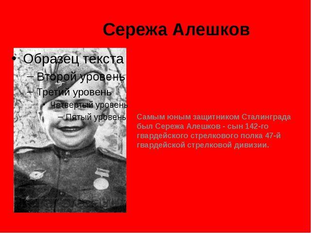 Сережа Алешков Самым юным защитником Сталинграда был Сережа Алешков - сын 142...