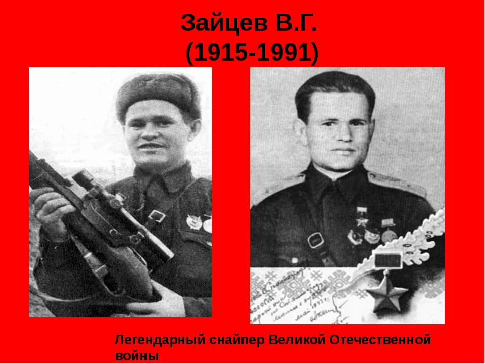 Зайцев В.Г. (1915-1991) Легендарный снайпер Великой Отечественной войны