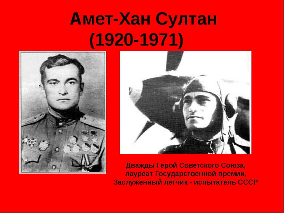 Дважды Герой Советского Союза, лауреат Государственной премии, Заслуженный л...