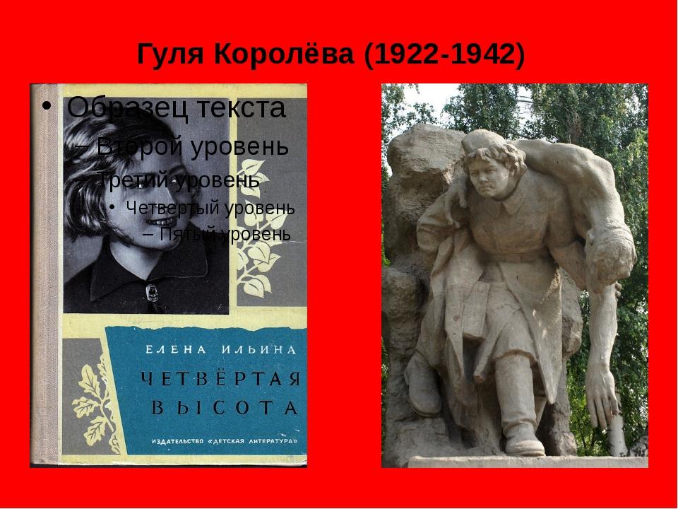 Гуля Королёва (1922-1942)