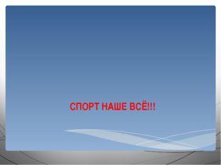 СПОРТ НАШЕ ВСЁ!!!