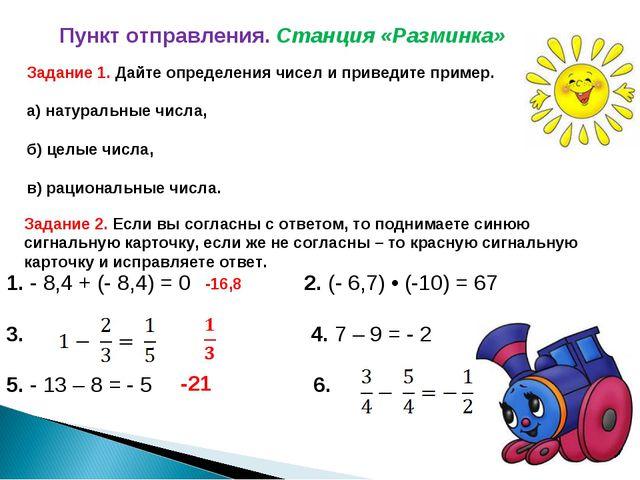 Пункт отправления. Станция «Разминка» Задание 1. Дайте определения чисел и пр...
