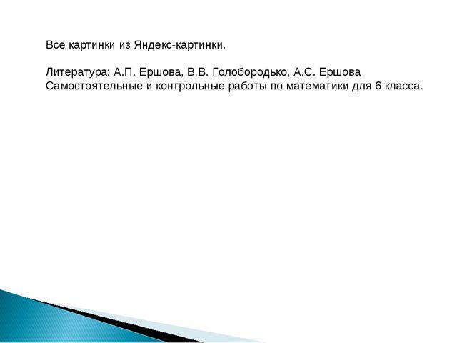 Все картинки из Яндекс-картинки. Литература: А.П. Ершова, В.В. Голобородько,...