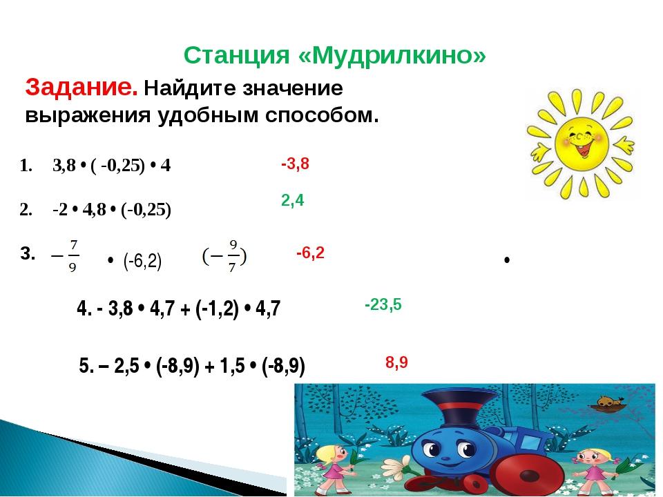 Станция «Мудрилкино» Задание. Найдите значение выражения удобным способом. 3,...