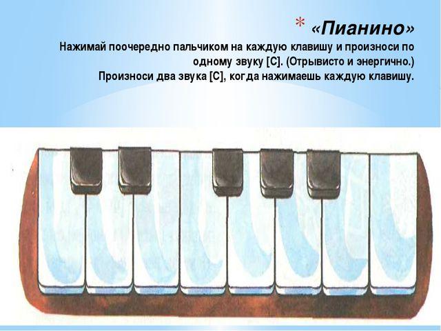 «Пианино» Нажимай поочередно пальчиком на каждую клавишу и произноси по одном...