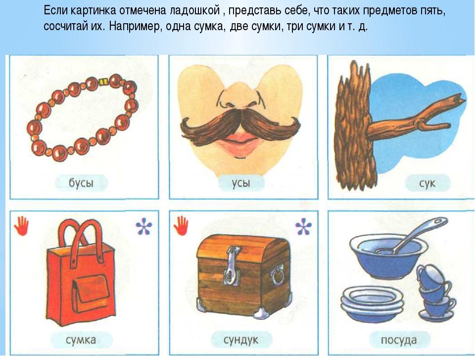 Если картинка отмечена ладошкой , представь себе, что таких предметов пять, с...