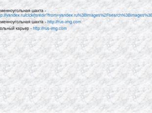 Каменноугольная шахта - http://yandex.ru/clck/jsredir?from=yandex.ru%3Bimages
