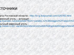 Источники Карта Ростовской области - http://iv-g.livejournal.com/326765.html