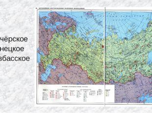Печёрское Донецкое Кузбасское