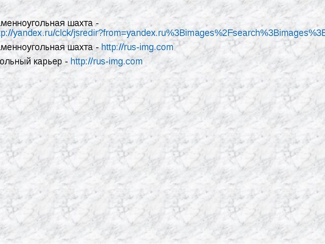 Каменноугольная шахта - http://yandex.ru/clck/jsredir?from=yandex.ru%3Bimages...