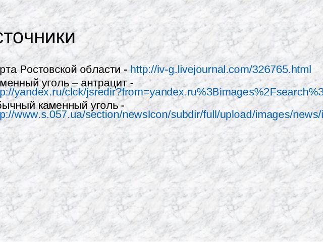 Источники Карта Ростовской области - http://iv-g.livejournal.com/326765.html...