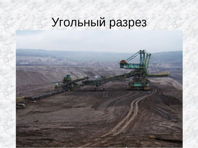 Угольный разрез