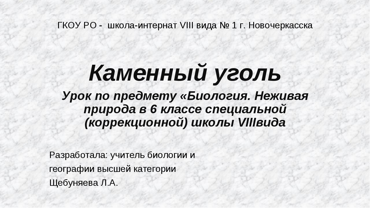 ГКОУ РО - школа-интернат VIII вида № 1 г. Новочеркасска Каменный уголь Урок п...