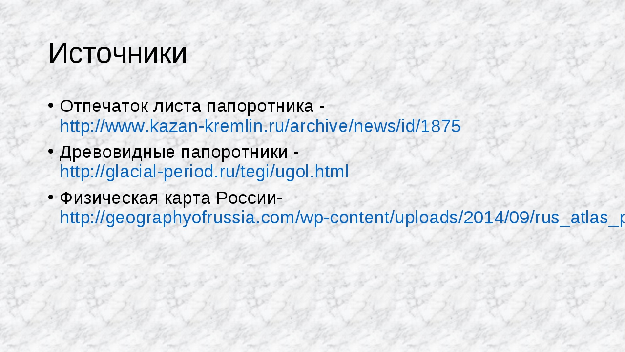 Источники Отпечаток листа папоротника - http://www.kazan-kremlin.ru/archive/n...