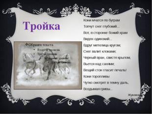 Кони мчатся по буграм Топчут снег глубокий... Вот, в сторонке божий храм Вид