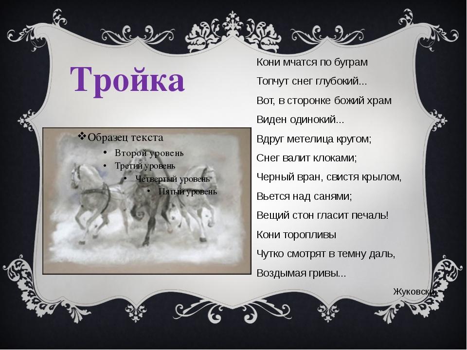 Кони мчатся по буграм Топчут снег глубокий... Вот, в сторонке божий храм Вид...