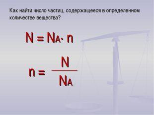 Как найти число частиц, содержащееся в определенном количестве вещества? N =