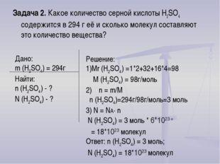 Задача 2. Какое количество серной кислоты H2SO4 содержится в 294 г её и сколь