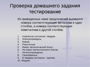 Проверка домашнего задания тестирование Из приведенных ниже предложений выпиш