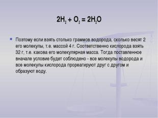 2Н2 + О2 = 2Н2О Поэтому если взять столько граммов водорода, сколько весят 2