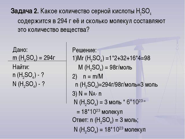 Задача 2. Какое количество серной кислоты H2SO4 содержится в 294 г её и сколь...