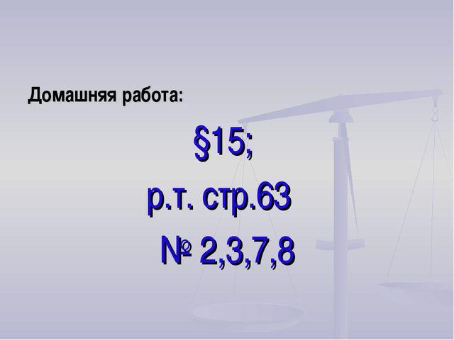 Домашняя работа: §15; р.т. стр.63 № 2,3,7,8