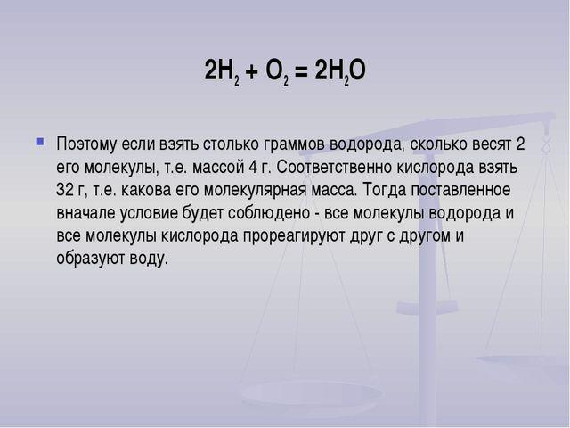 2Н2 + О2 = 2Н2О Поэтому если взять столько граммов водорода, сколько весят 2...