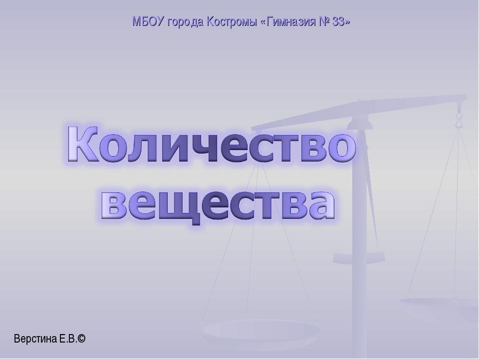 МБОУ города Костромы «Гимназия № 33» Верстина Е.В.©