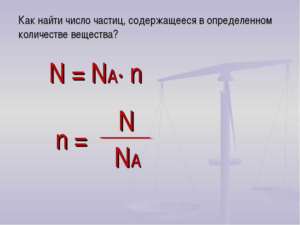 Как найти число частиц, содержащееся в определенном количестве вещества? N =...