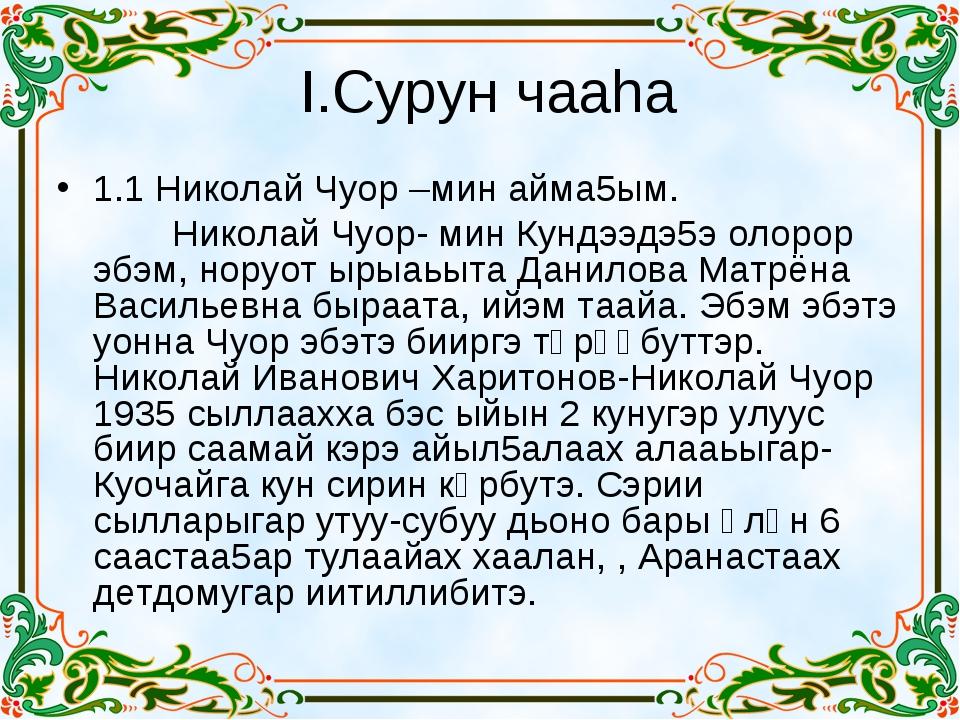 I.Сурун чааhа 1.1 Николай Чуор –мин айма5ым. Николай Чуор- мин Кундээдэ5э ол...