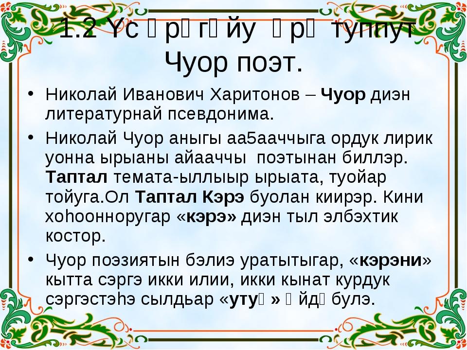 1.2 Yc өрөгөйу өрө туппут Чуор поэт. Николай Иванович Харитонов – Чуор диэн...