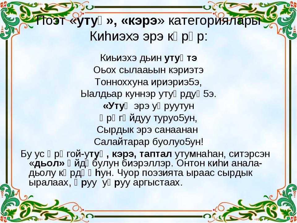 Поэт «утуө», «кэрэ» категориялары Киhиэхэ эрэ көрөр: Киьиэхэ дьин утуөтэ Оьох...