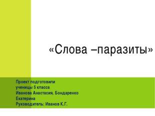 Проект подготовили ученицы 5 класса Иванова Анастасия, Бондаренко Екатерина Р