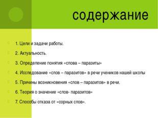 содержание 1. Цели и задачи работы. 2. Актуальность. 3. Определение понятия «