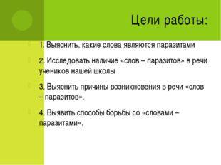 Цели работы: 1. Выяснить, какие слова являются паразитами 2. Исследовать нали