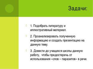 Задачи: 1. Подобрать литературу и иллюстративный материал. 2. Проанализироват