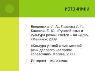 источники Введенская Л. А., Павлова Л. Г., Кашаева Е. Ю. «Русский язык и куль